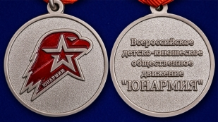"""Медаль """"Юнармия"""" 2 степени - аверс и реверс"""