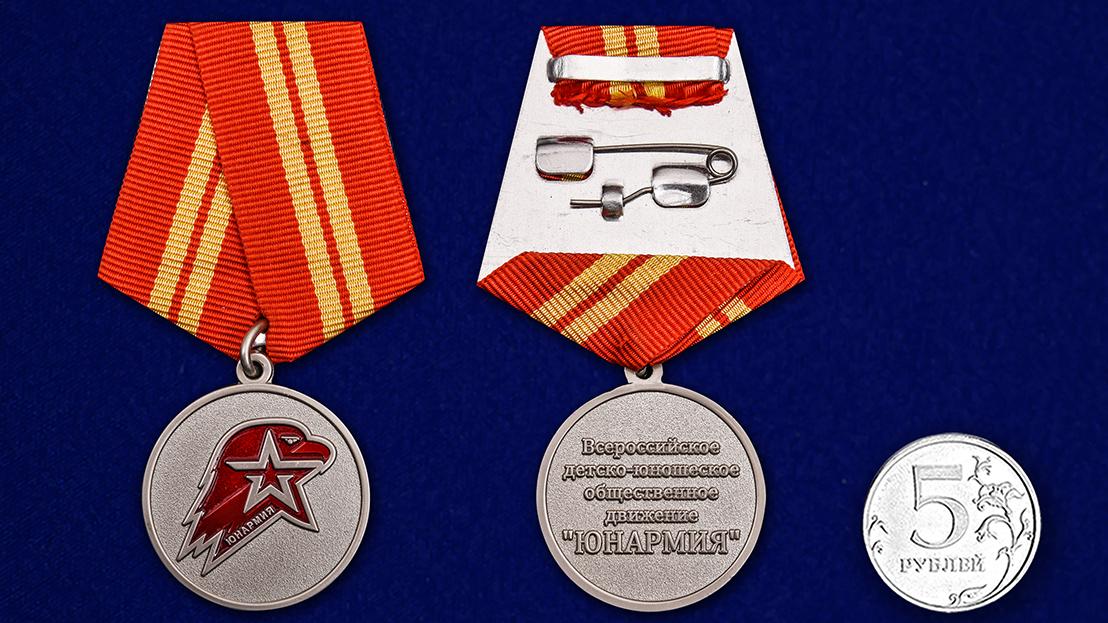 """Заказать медаль """"Юнармия"""" 2 степени в наградном футляре"""
