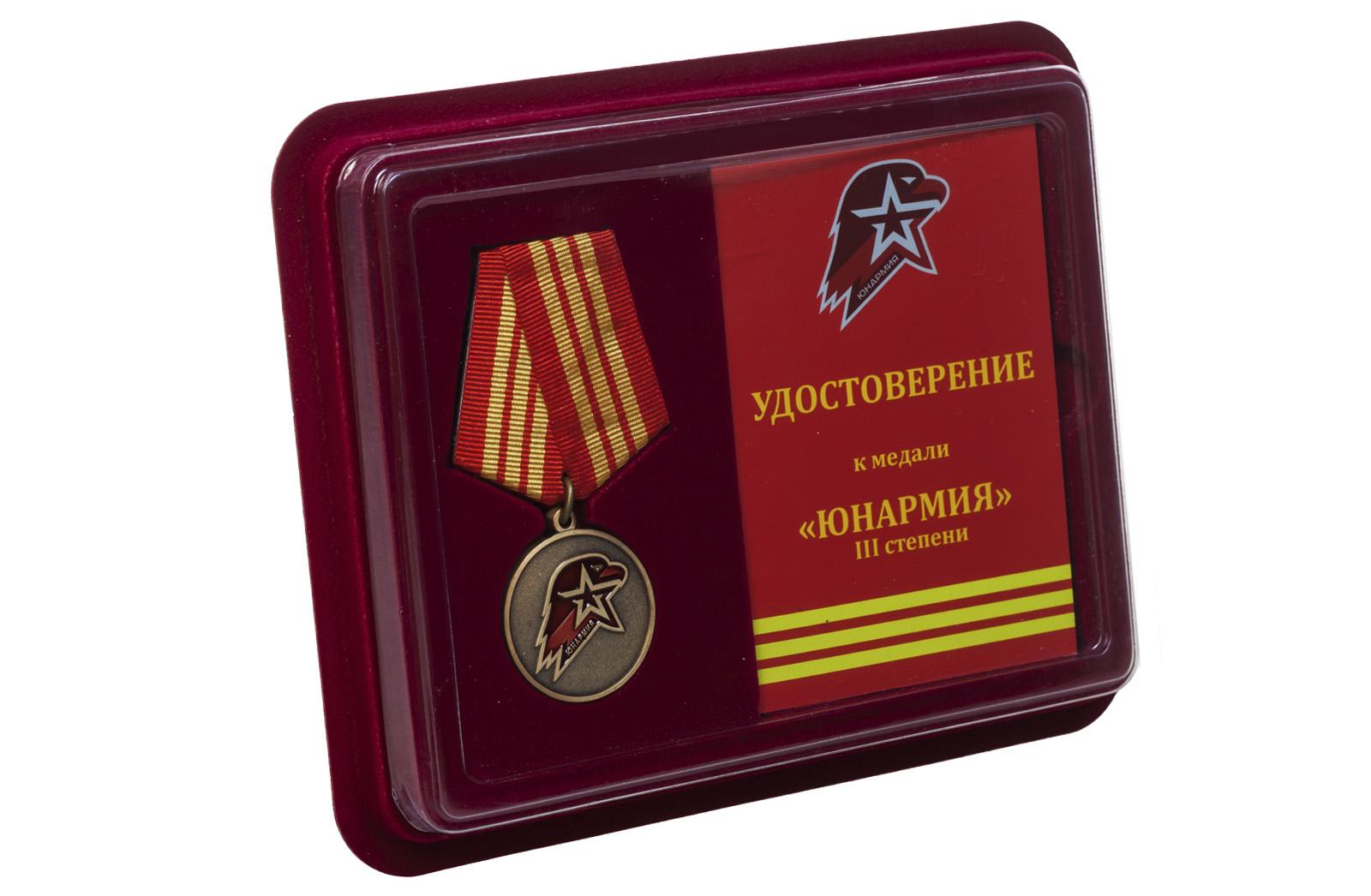 """Медаль """"Юнармия"""" 3 степени заказать с доставкой"""