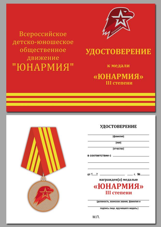 Удостоверение к медали Юнармия 3 степени