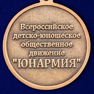 """Медаль """"Юнармия"""" 3 степени в бордовом футляре по лучшей цене"""