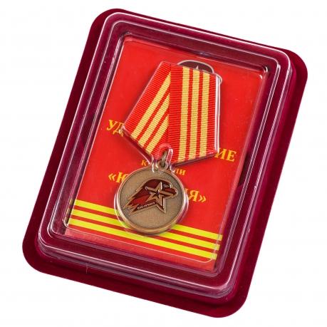"""Медаль """"Юнармия"""" 3 степени в бордовом футляре"""