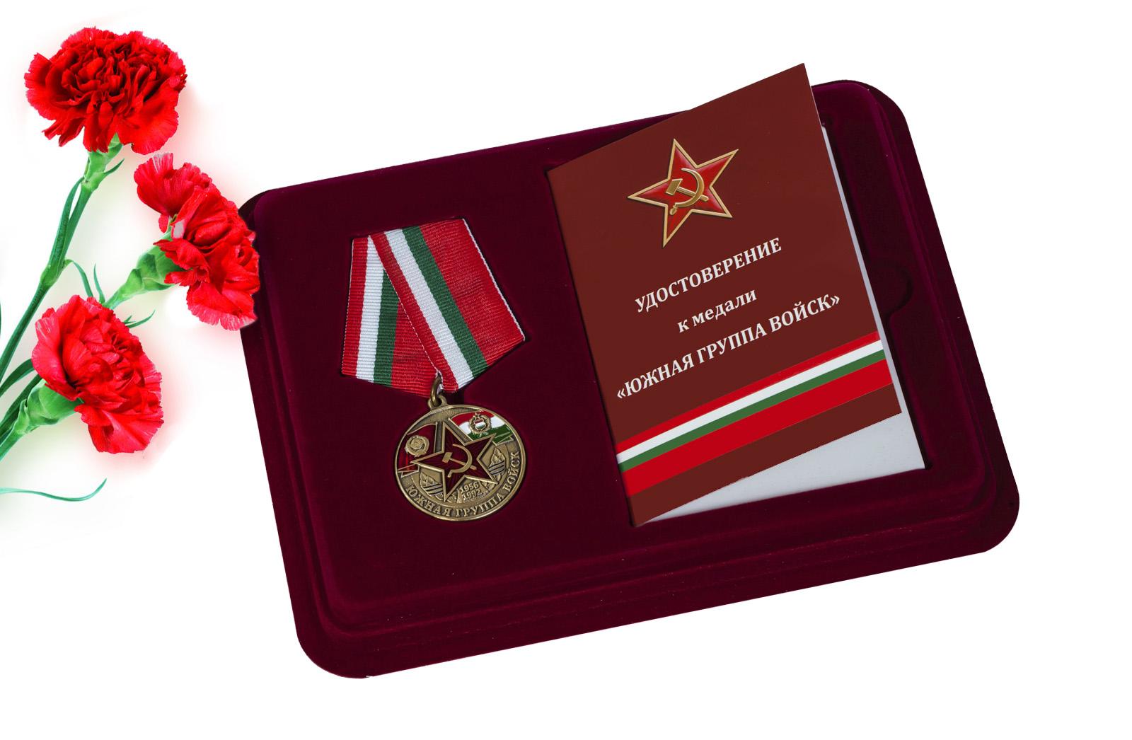 Купить медаль Южная группа войск 1956-1992 оптом или в розницу