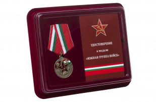 Медаль Южная группа войск 1956-1992 - в футляре с удостоверением