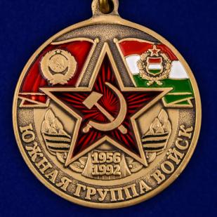 Медаль Южная группа войск 1956-1992