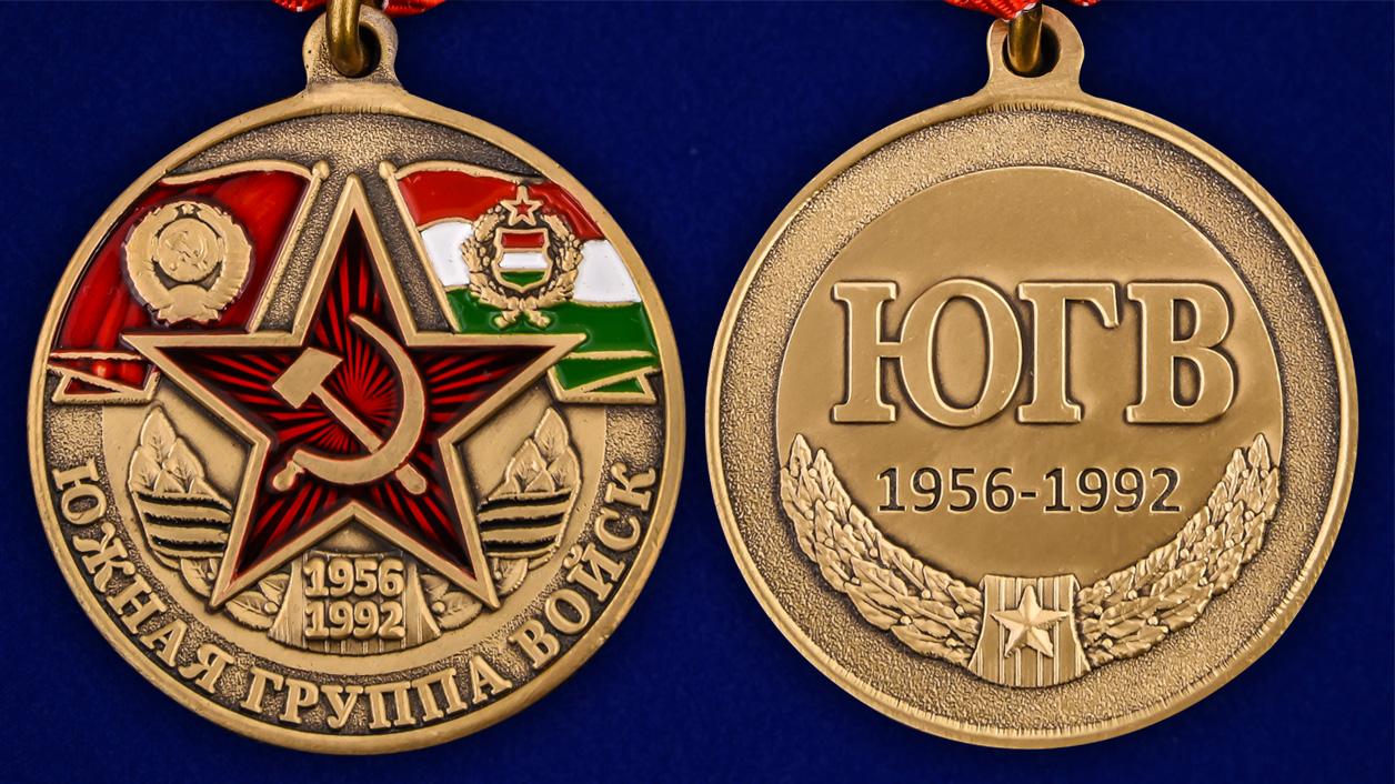 Медаль Южная группа войск 1956-1992 - аверс и реверс