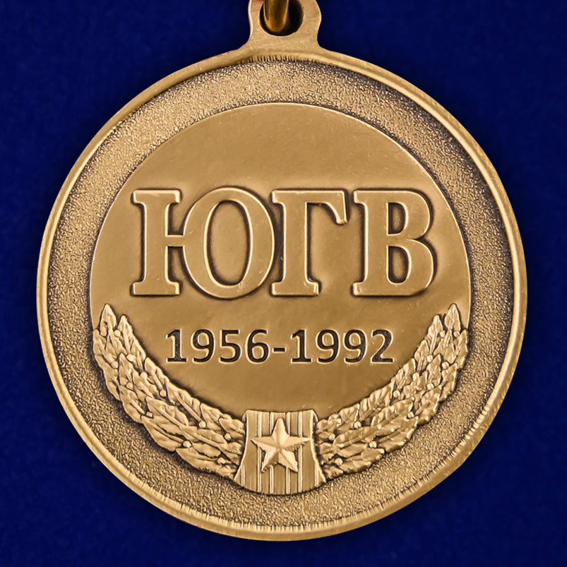 """Медаль """"Южная группа войск"""" по лучшей цене"""
