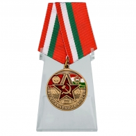 Медаль Южная группа войск на подставке