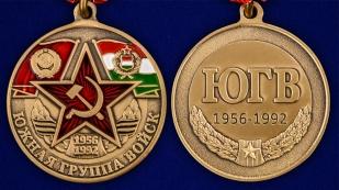 """Медаль """"Южная группа войск"""" в наградном футляре"""