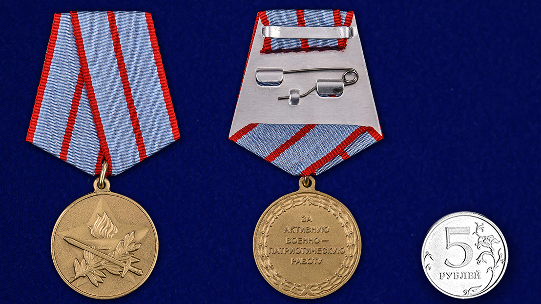 """Медаль """"За активную военно-патриотическую работу"""" - оптом"""