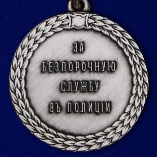 """Купить медаль """"За беспорочную службу в полиции"""" Александр II"""