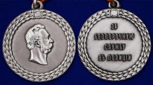 """Медаль """"За беспорочную службу в полиции"""" Александр II - аверс и реверс"""