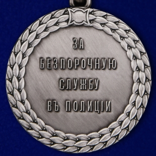 """Купить медаль """"За беспорочную службу в полиции"""" (Александр III)"""
