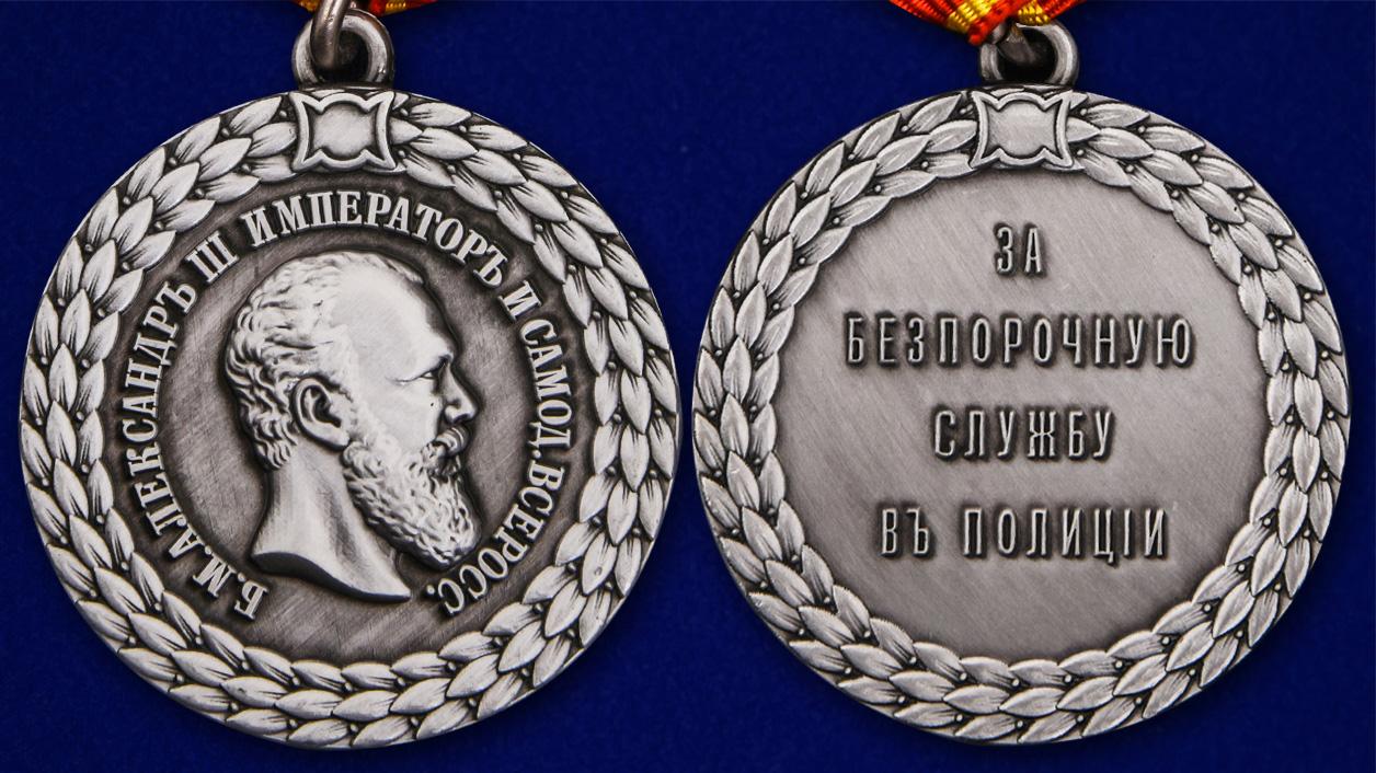 """Медаль """"За беспорочную службу в полиции"""" (Александр III) - аверс и реверс"""