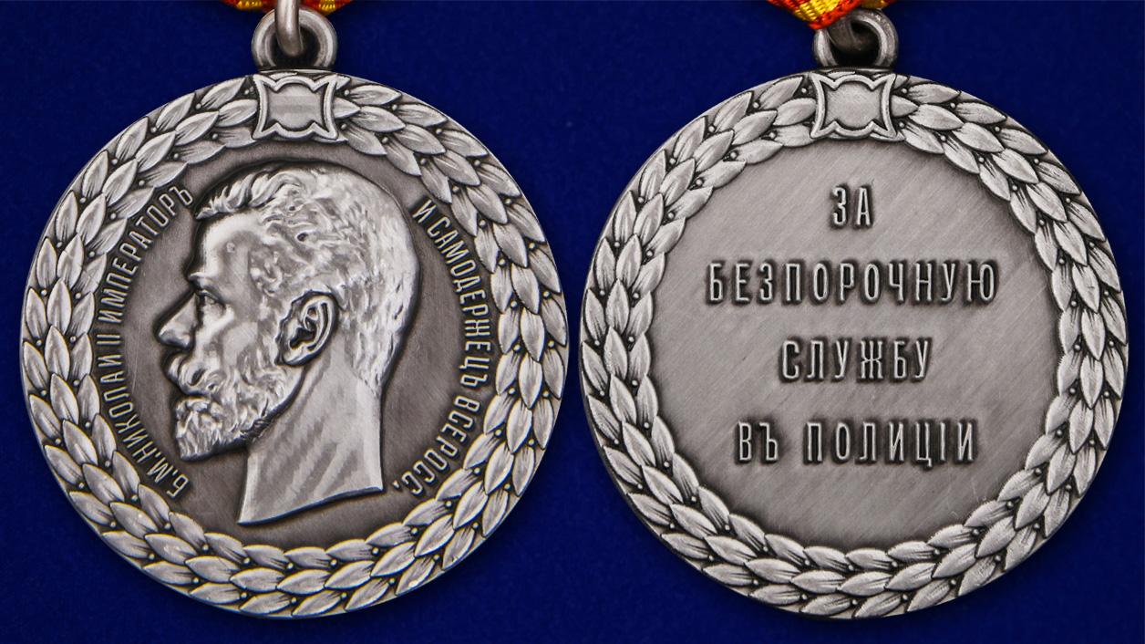 """Медаль """"За беспорочную службу в полиции"""" Николай II - аверс и реверс"""