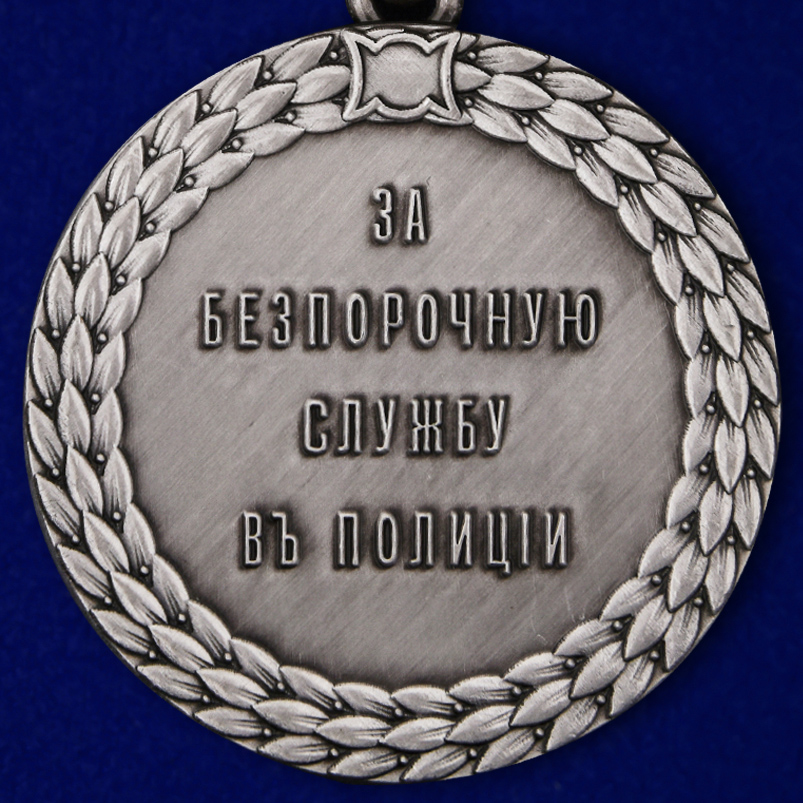 """Купить медаль """"За беспорочную службу в полиции"""" Николай II"""