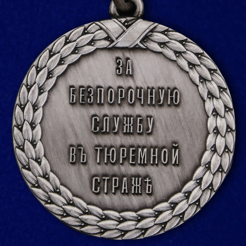 """Купить медаль """"За беспорочную службу в тюремной страже"""" (Александр III)"""