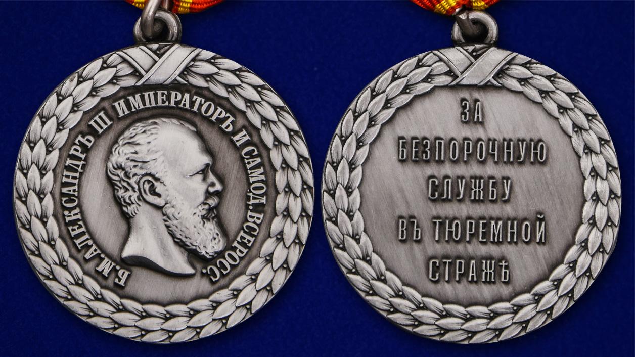"""Медаль """"За беспорочную службу в тюремной страже"""" (Александр III) - аверс и реверс"""