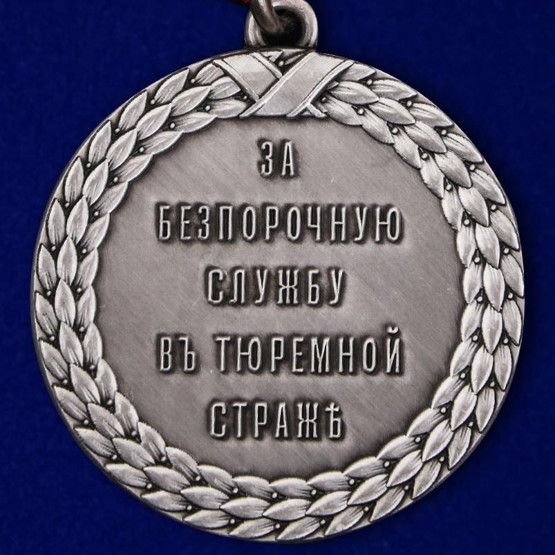 """Купить медаль """"За беспорочную службу в тюремной страже"""" (Николай II)"""