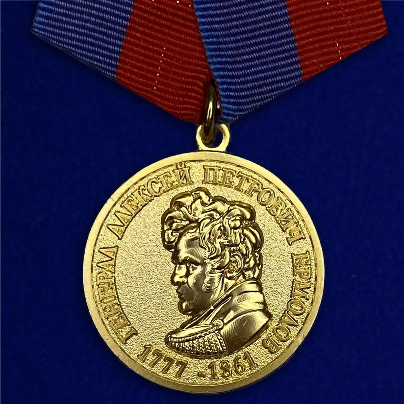 """Купить медаль """"За безупречную службу. Генерал Ермолов"""""""