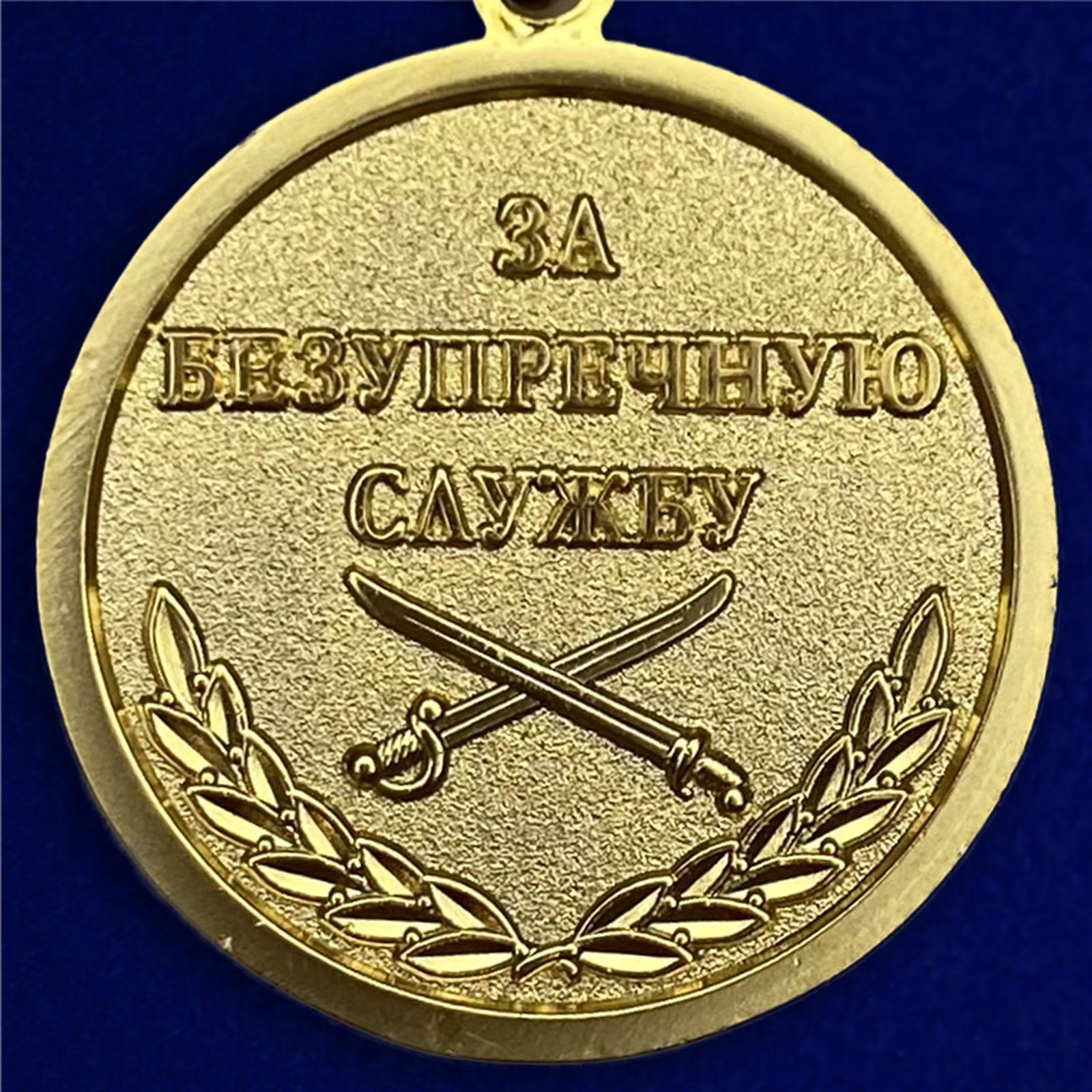 """Медаль """"За безупречную службу. Генерал Ермолов"""" - оборотная сторона"""