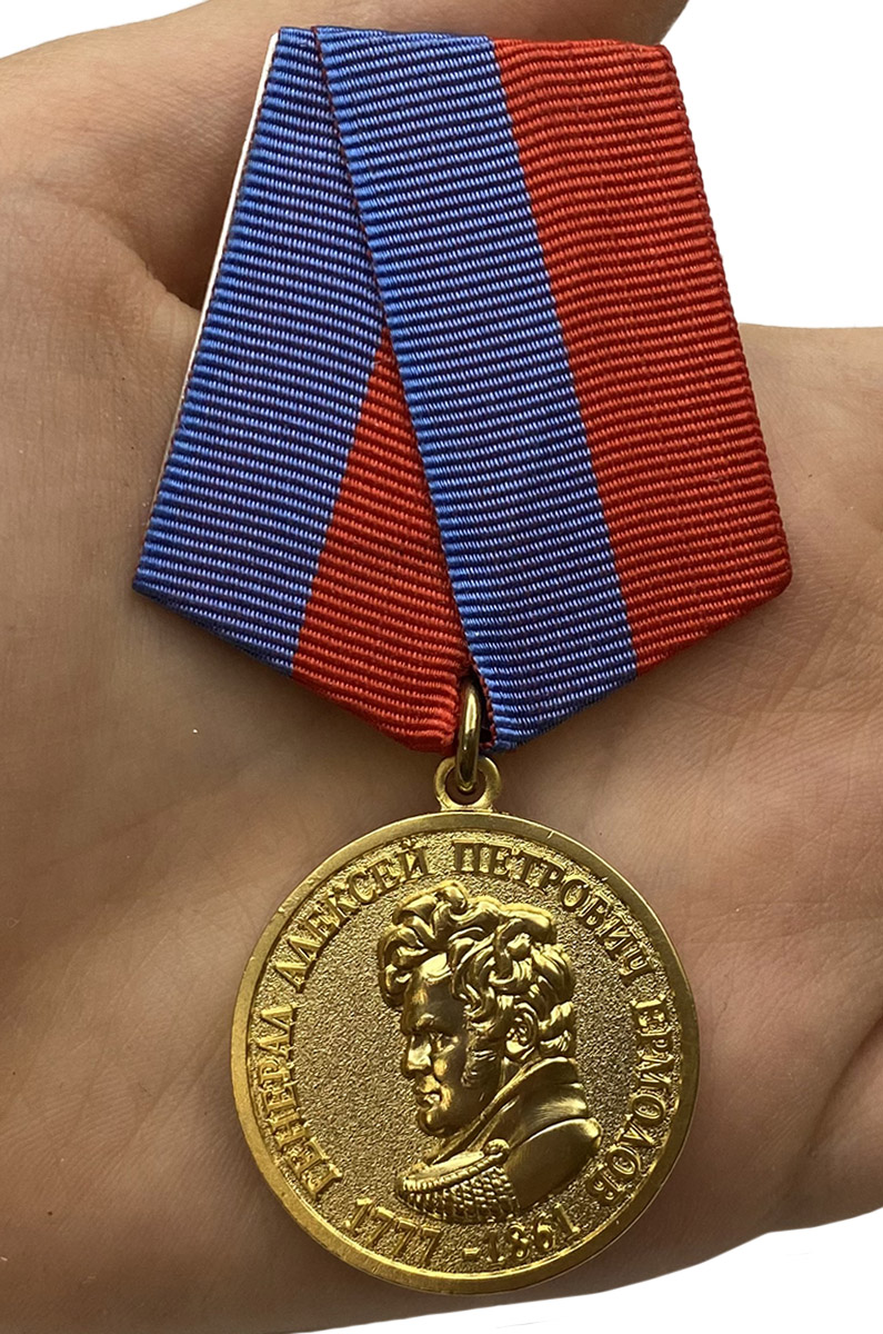 """Медаль """"За безупречную службу. Генерал Ермолов"""" - вид на ладони"""