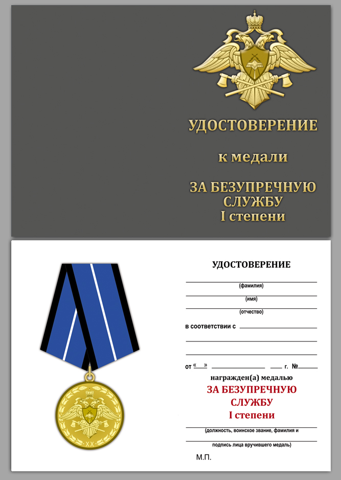 Медаль За безупречную службу 1 степени (Спецстрой) на подставке - удостоверение