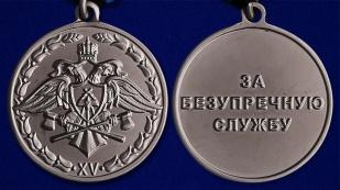 """Медаль """"За безупречную службу"""" 2 степени (Спецстрой) - аверс и реверс"""