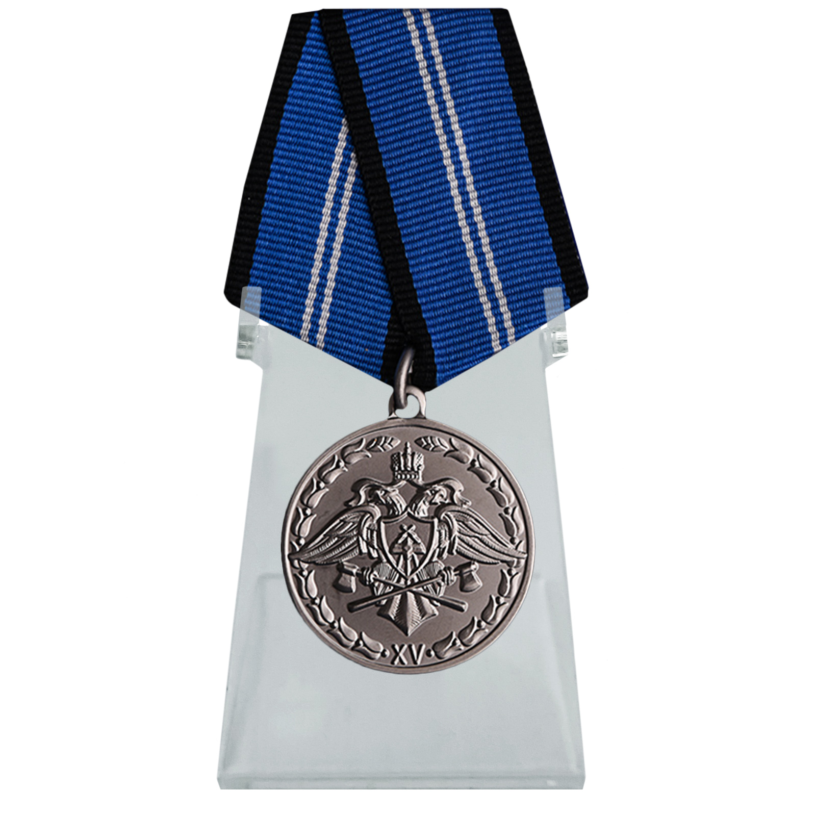 Медаль За безупречную службу 2 степени (Спецстрой) на подставке