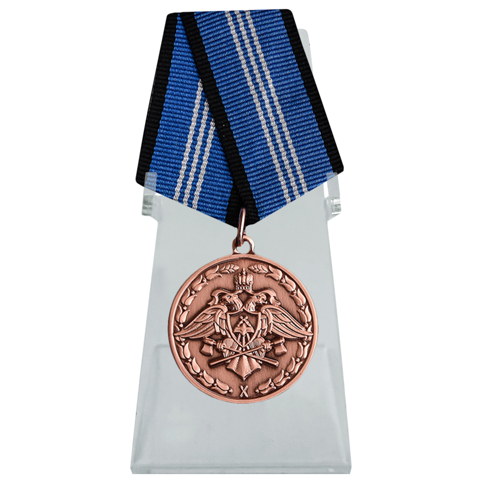Медаль За безупречную службу 3 степени (Спецстрой) на подставке