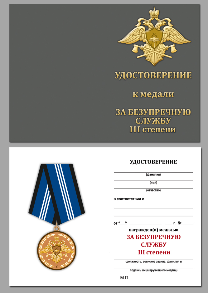 Медаль За безупречную службу 3 степени (Спецстрой) на подставке - удостоверение