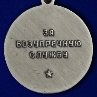 """Муляж медали """"За безупречную службу"""" КГБ 1 степени высокого качества"""