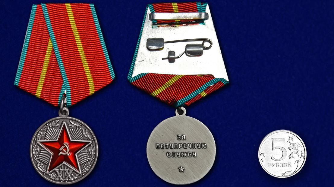 """Копия медали """"За безупречную службу"""" КГБ 1 степени"""