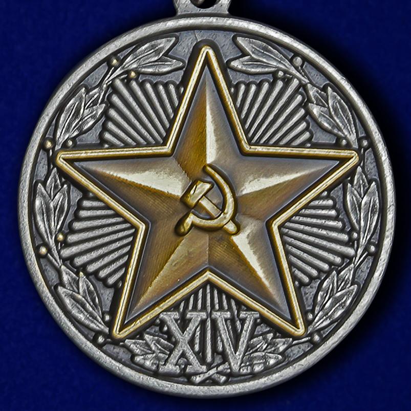 """Медаль """"За безупречную службу"""" КГБ 2 степени №723"""