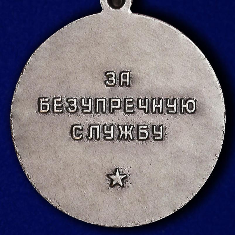 """Медаль """"За безупречную службу"""" КГБ 2 степени высокого качества"""