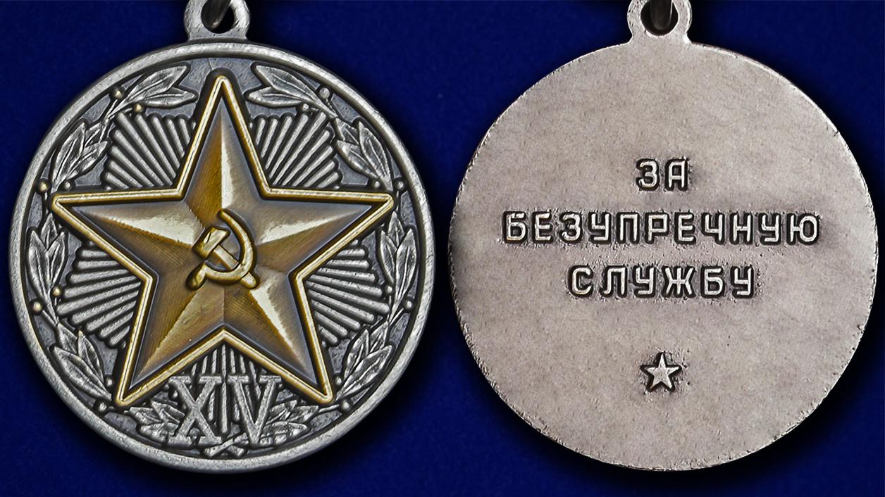 """Медаль """"За безупречную службу"""" КГБ 2 степени - аверс и реверс"""