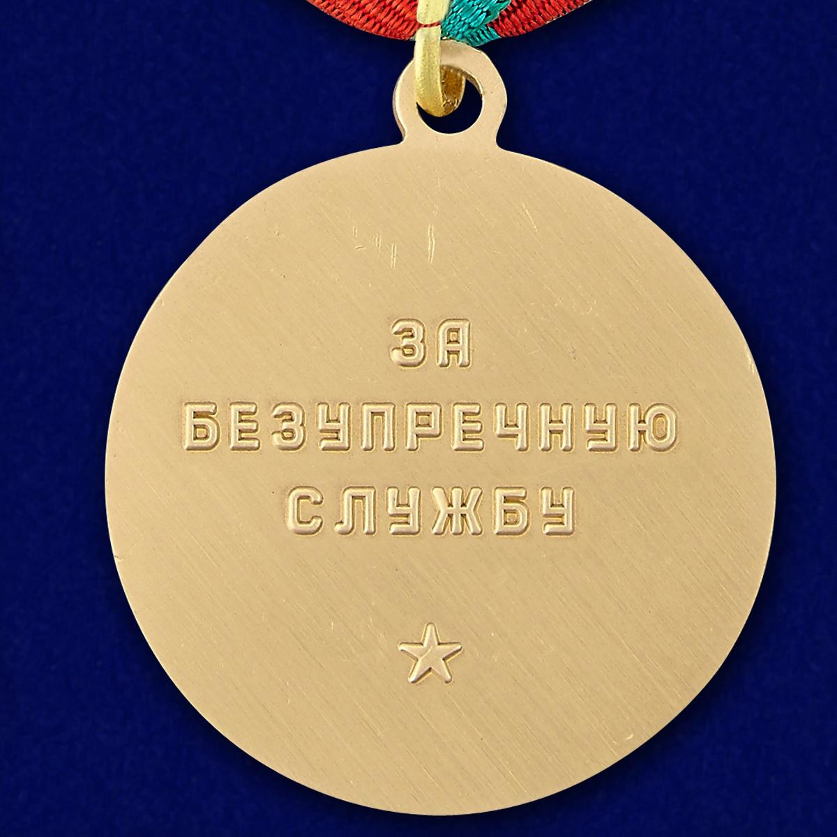 """Медаль """"За безупречную службу"""" КГБ 3 степени (муляж) - оборотная сторона"""