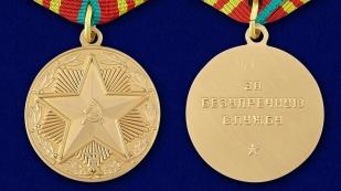 """Медаль """"За безупречную службу"""" КГБ 3 степени (муляж) - аверс и реверс"""