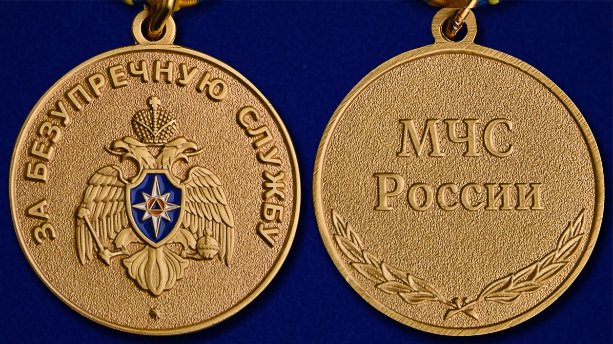 """Медаль """"За безупречную службу"""" МЧС - аверс и реверс"""