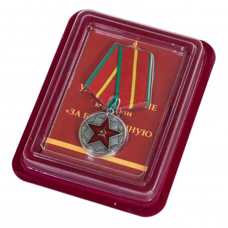 """Медаль """"За безупречную службу"""" МВД СССР 1 степень"""