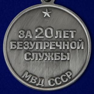 """Медаль """"За безупречную службу"""" МВД СССР 1 степени по лучшей цене"""