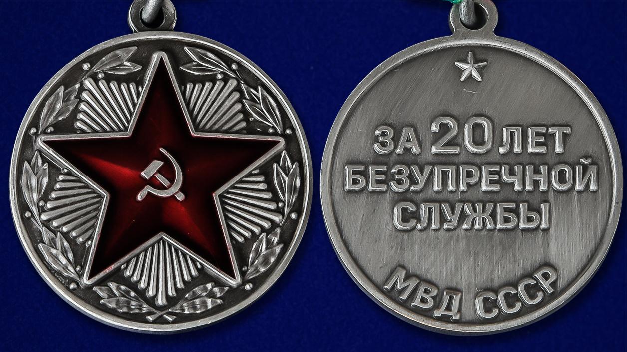 """Медаль """"За безупречную службу"""" МВД СССР 1 степени - аверс и реверс"""