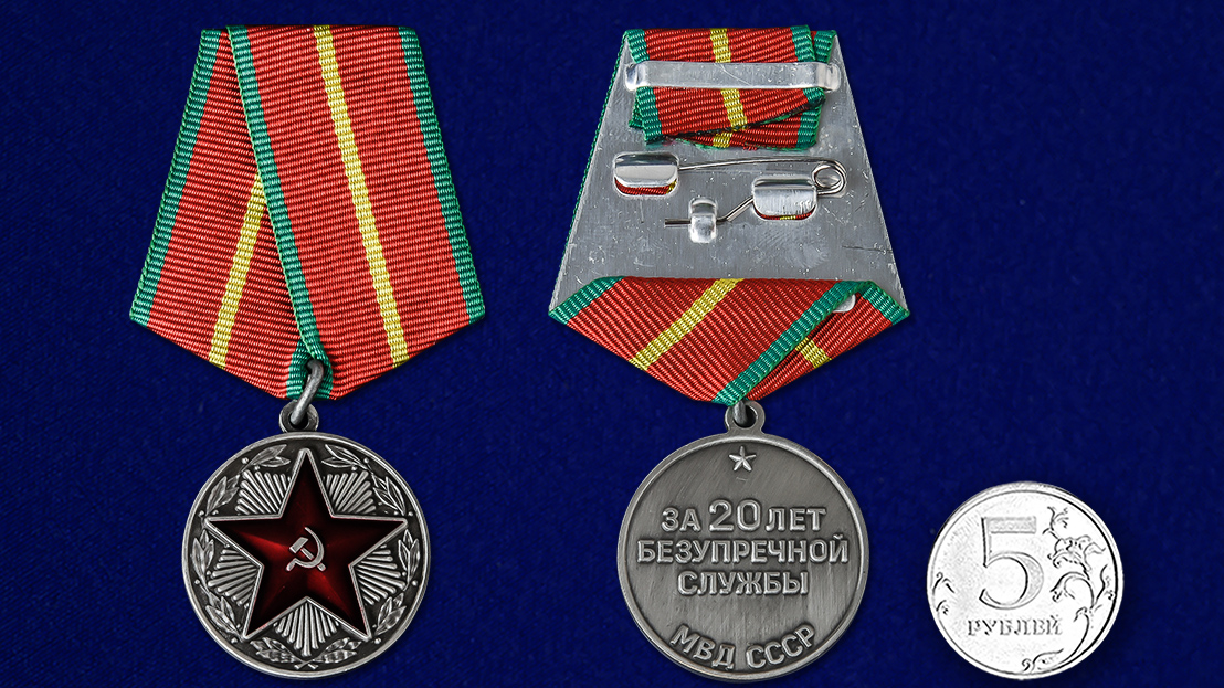 """Медаль """"За безупречную службу"""" МВД СССР 1 степени высокого качества"""