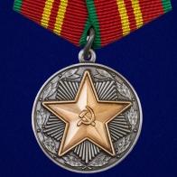 """Медаль """"За безупречную службу"""" МВД СССР 2 степени"""