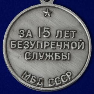 """Медаль """"За безупречную службу"""" МВД СССР 2 степени по лучшей цене"""