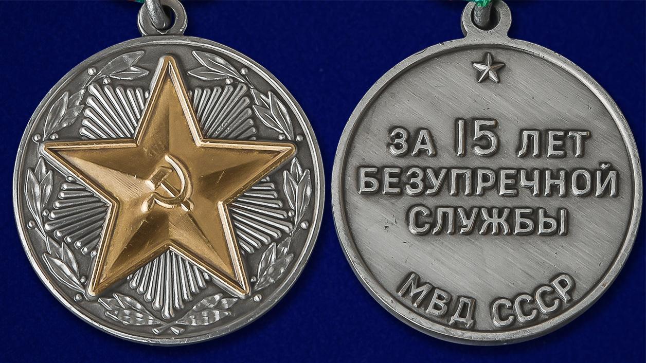 """Медаль """"За безупречную службу"""" МВД СССР 2 степени - аверс и реверс"""