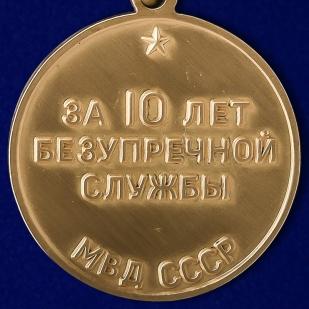 """Медаль """"За безупречную службу"""" МВД СССР 3 степени по выгодной цене"""