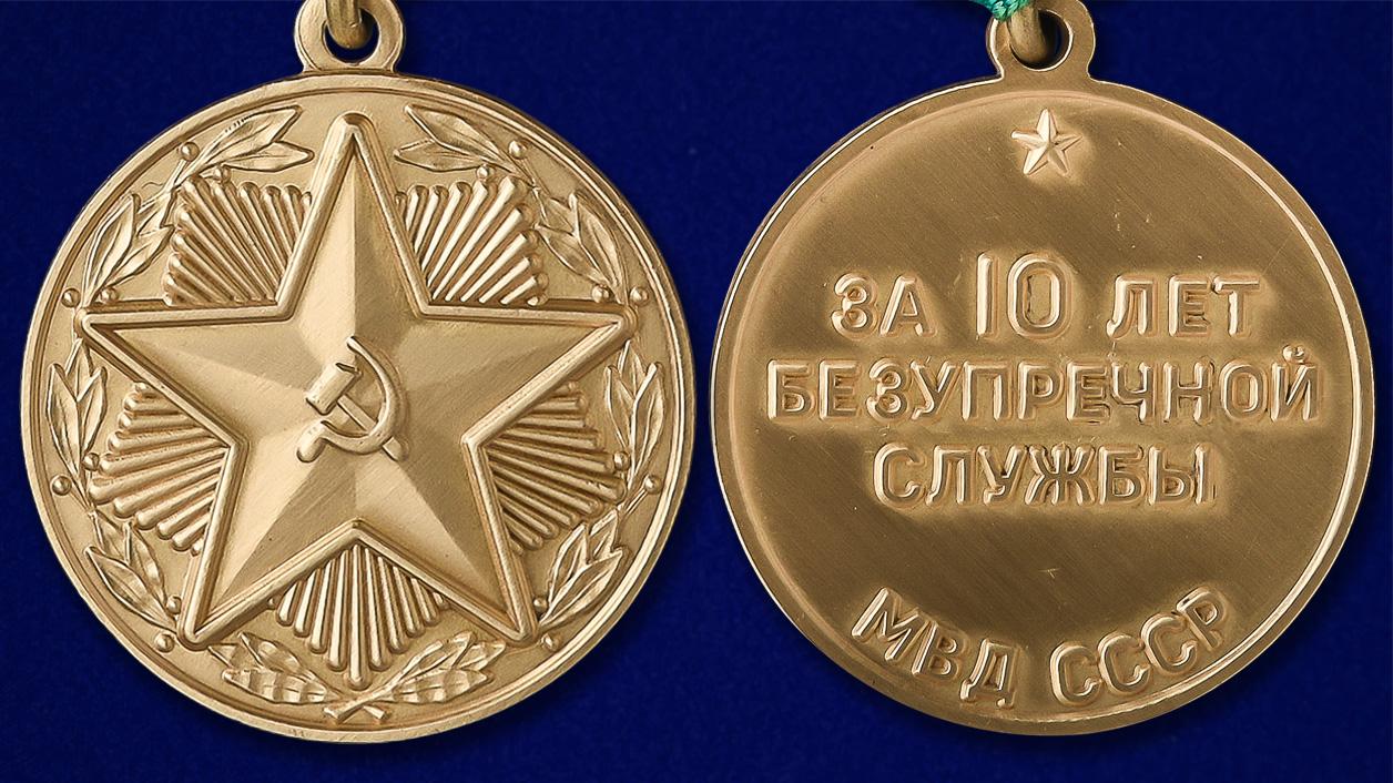 """Медаль """"За безупречную службу"""" МВД СССР 3 степени - аверс и реверс"""