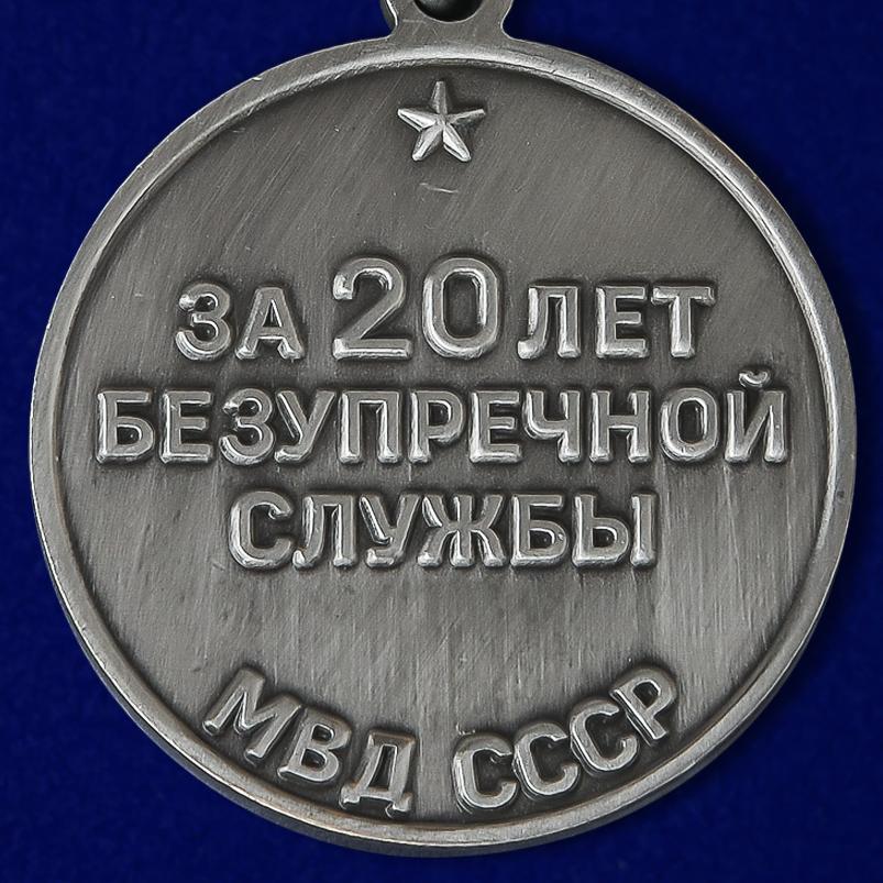 """Медаль """"За безупречную службу"""" МВД СССР"""