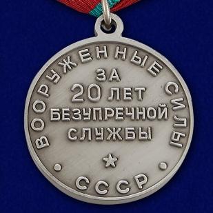 Медаль За безупречную службу ВС СССР 1 степени (муляж) - оборотная сторона